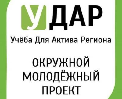 Муниципальный этап окружного проекта «УДАР»