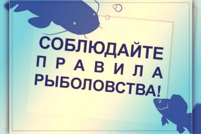 Новые правила любительского рыболовства 2020 по хмао