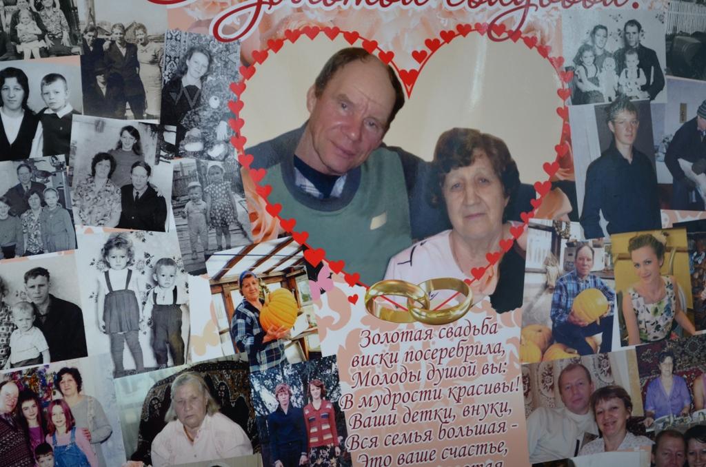Поздравление с 50 летием совместной жизни