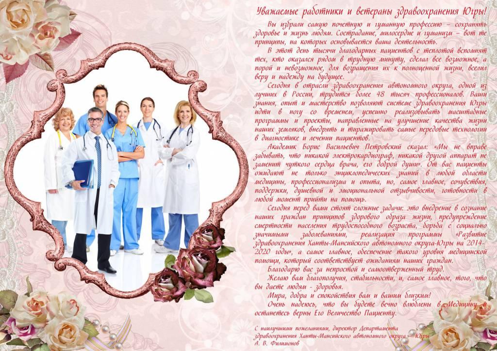 Поздравление министру здравоохранения с днем медицинского работника